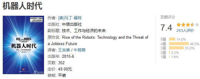 《机器人时代》by 马丁・福特