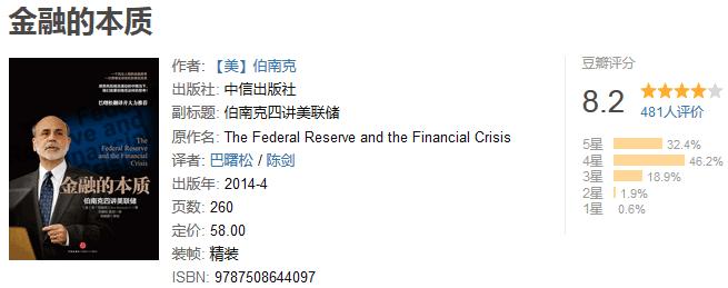 《金融的本质》by 本・伯南克
