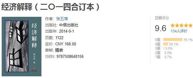 《经济解释》(四卷本)by 张五常