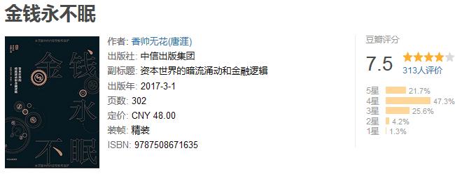 《金钱永不眠:资本世界的暗流涌动和金融逻辑》by 香帅无花