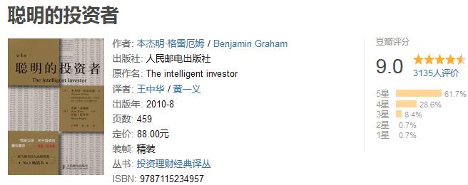 《聪明的投资者》by 本杰明・格雷厄姆