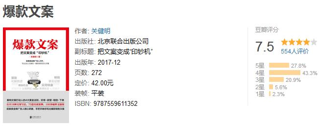 """《爆款文案:把文案变成""""印钞机""""》by 关健明"""