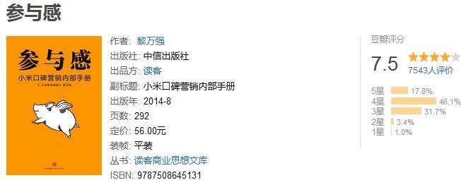 《参与感:小米口碑营销内部手册》by 黎万强
