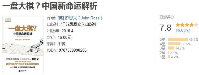 《一盘大棋:中国新命运解析》by 罗思义