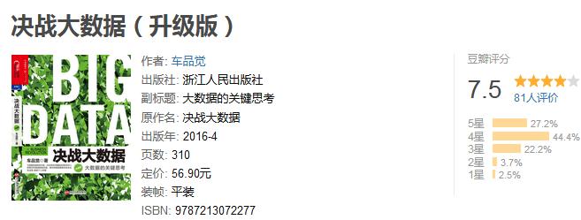 《决战大数据》(升级版)by 车品觉