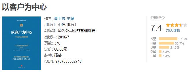 《以客户为中心》by 黄卫伟