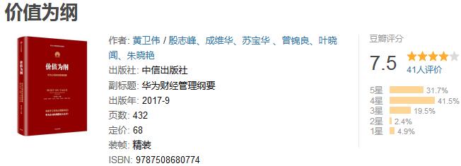 《价值为纲:华为公司财经管理纲要》by 黄卫伟