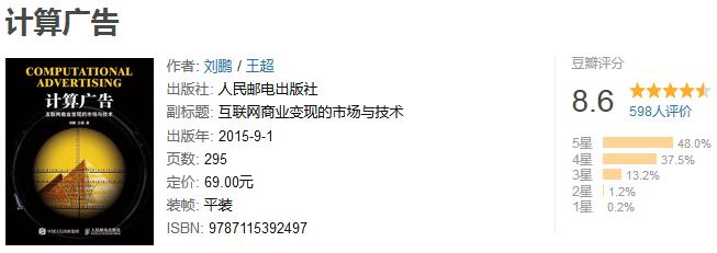 《计算广告》by 刘鹏/王超