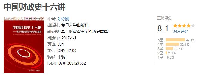 《中国财政史十六讲》by 刘守刚