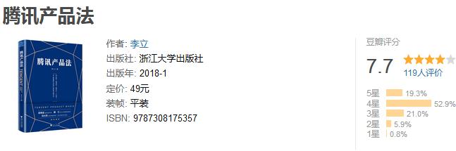 《腾讯产品法》by 李立