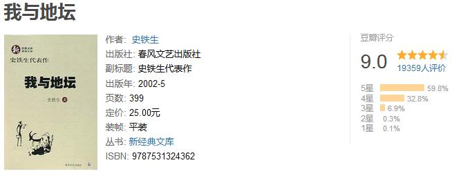 《史铁生插图版经典作品选》(全 5 册)