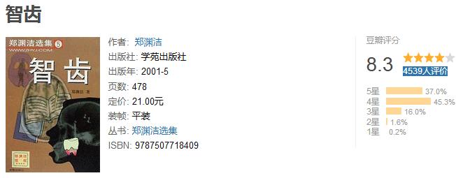 《郑渊洁科幻悬疑三部曲》