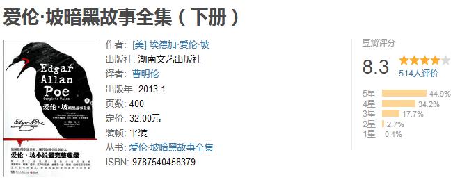 《爱伦·坡暗黑故事全集》(下册)by 埃德加・爱伦・坡