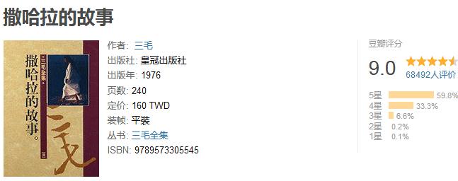 《三毛作品精选》(共 6 册)by 三毛
