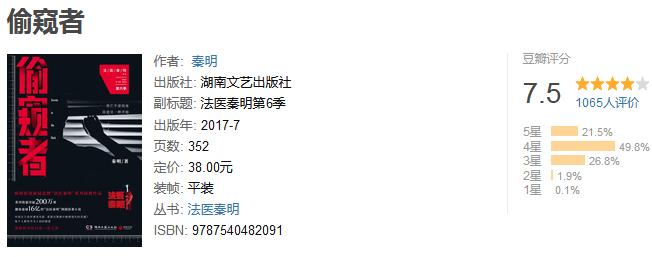 《偷窥者》by 秦明