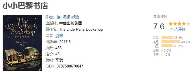 《小小巴黎书店》by 妮娜・乔治