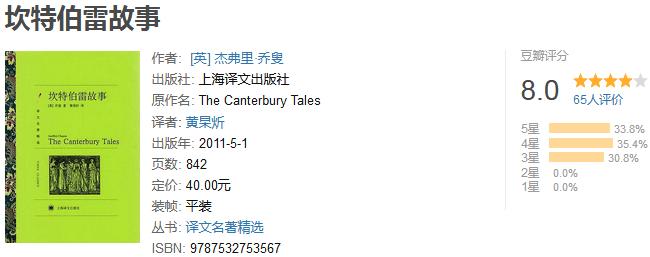 《坎特伯雷故事》by 杰弗里・乔叟