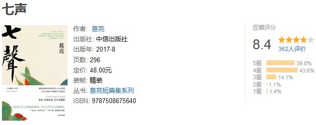 《七声》by 葛亮