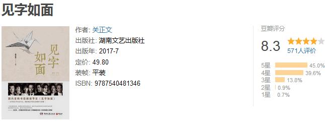 《见字如面》by 关正文