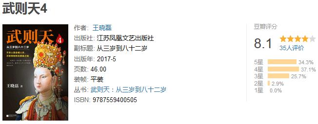 《武则天 4:从三岁到八十二岁》by 王晓磊
