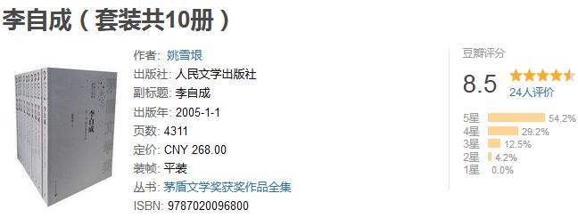 《李自成》(套装共 10 册)by 姚雪垠
