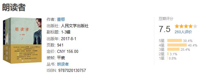 《朗读者》(全 3 册)by 董卿