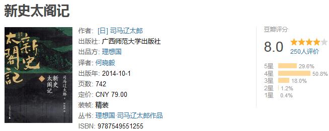 《日本历史小说巨匠司马辽太郎经典作品集》(套装共 9 册)
