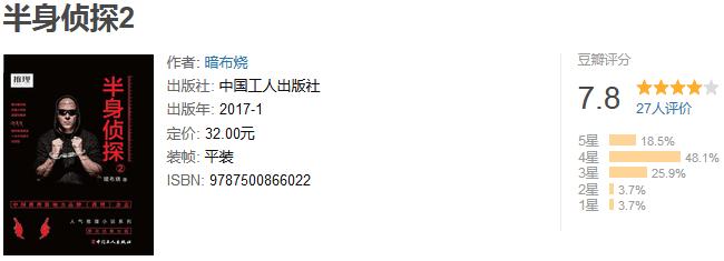 《半身侦探 2》by 暗布烧