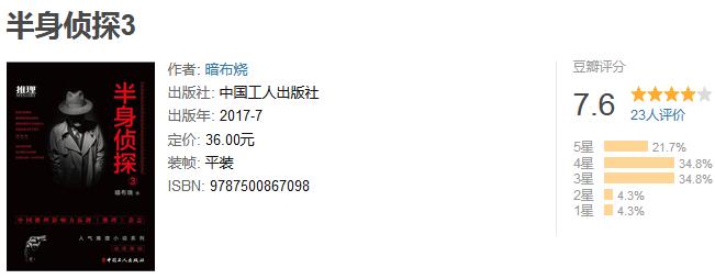 《半身侦探 3》by 暗布烧