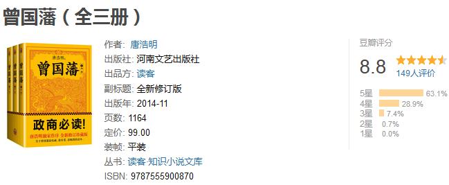 《曾国藩》(全三册)by 唐浩明