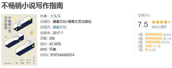 《不畅销小说写作指南》by 大头马