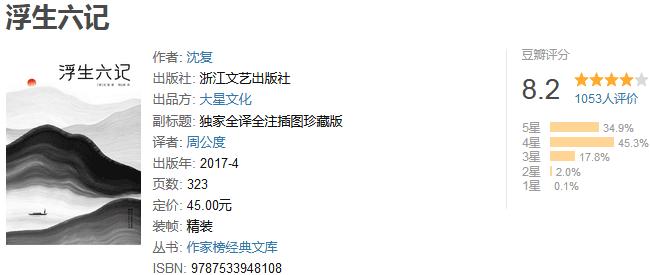《浮生六记》(全本全译全注插图珍藏版)by 沈复