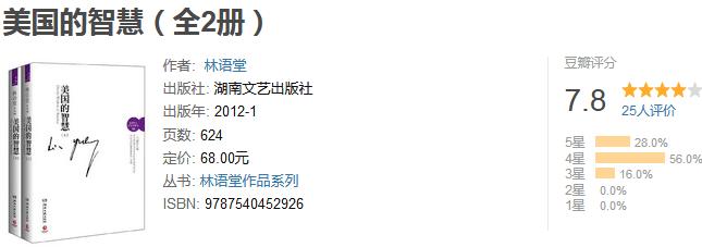 《美国的智慧》(全 2 册)by 林语堂