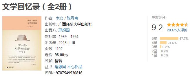《文学回忆录+木心谈木心》(套装共 3 册)by 木心