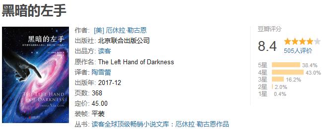 《黑暗的左手》(套装共 3 册)by 厄休拉・勒古恩
