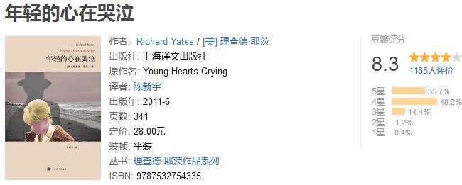 《年轻的心在哭泣》by 理查德・耶茨