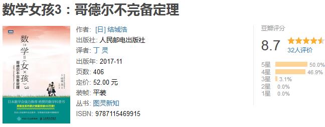 《数学女孩 3:哥德尔不完备定理》by 结城浩