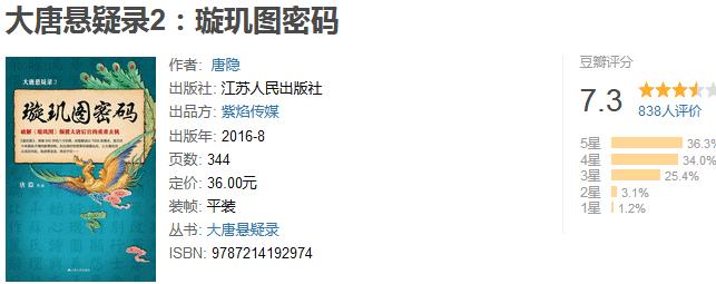 《大唐悬疑录 2:璇玑图密码》by 唐隐