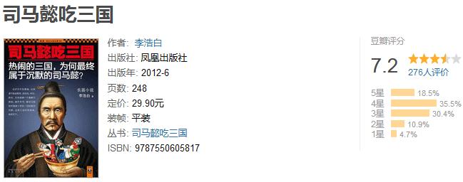 《司马懿吃三国》(套装共 5 册)by 李浩白