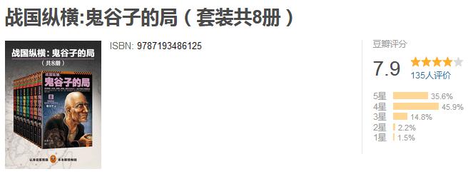 《战国纵横:鬼谷子的局》(1-8 册)by 寒川子