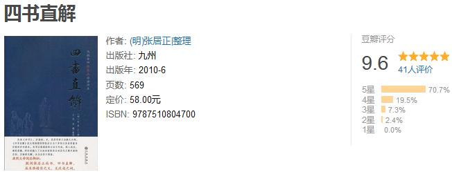 《四书直解》by 张居正