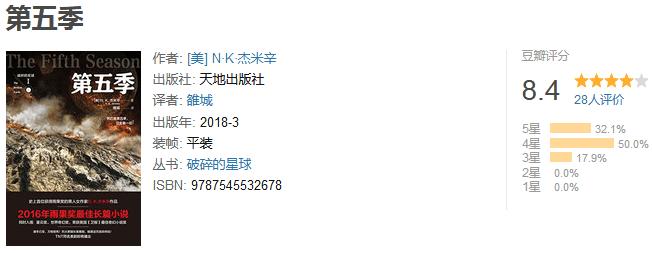 """《""""破碎的星球""""三部曲》by N.K.杰米辛"""