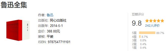 《鲁迅全集》(全 20 册)