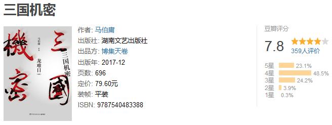 《三国机密》(新版全集)by 马伯庸