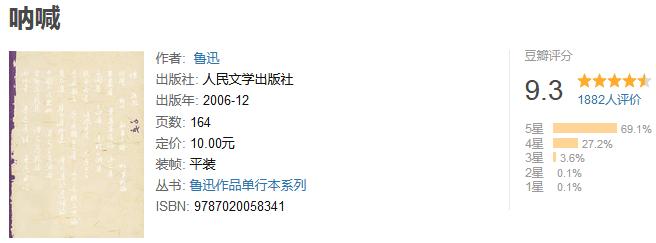 《鲁迅经典全集》(全四册)by 鲁迅
