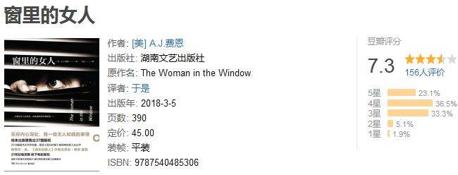 《窗里的女人》by A.J.费恩