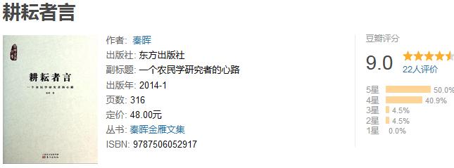 《秦晖,金雁作品套装》(共 5 册)by 秦晖/金雁