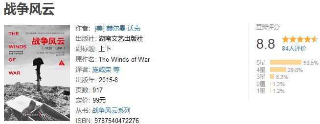 《战争风云》(全 2 册)by 赫尔曼・沃克