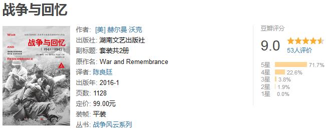 《战争与回忆》(全 2 册)by 赫尔曼・沃克