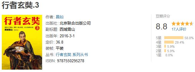 《行者玄奘 3:西域雪山》by 昌如